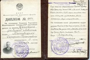 Музей морского флота  Диплом № 9971 на звание капитана дальнего плавания Мышевскому Серафиму Порфирьевичу Из фондов музея